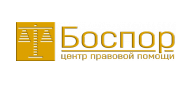 Центр правовой помощи Боспор