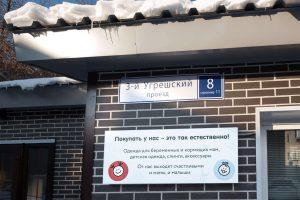 Магазин для беременных в Москве