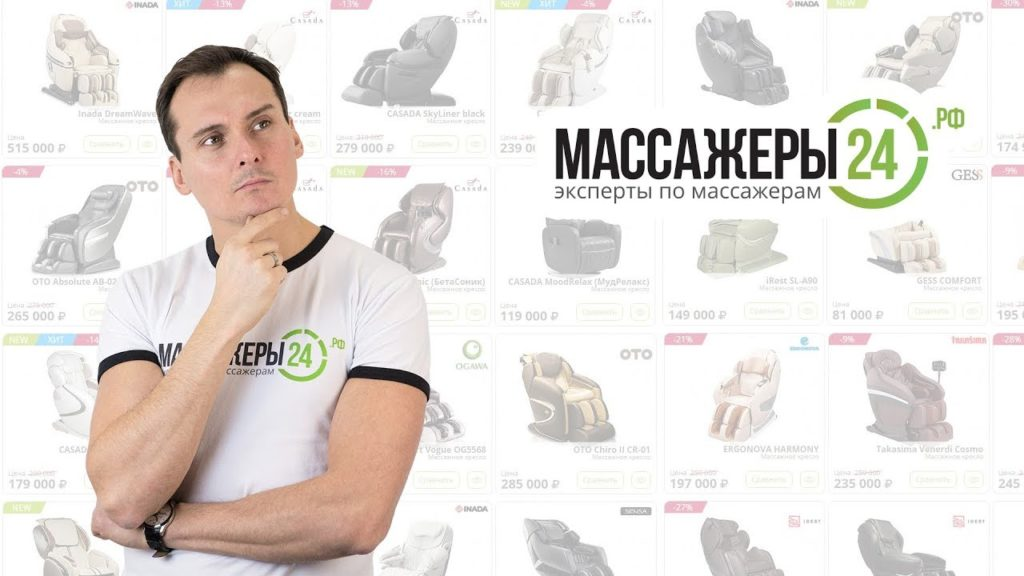 интернет-магазин massagery24.ru