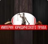 ООО Империя Юридического Права